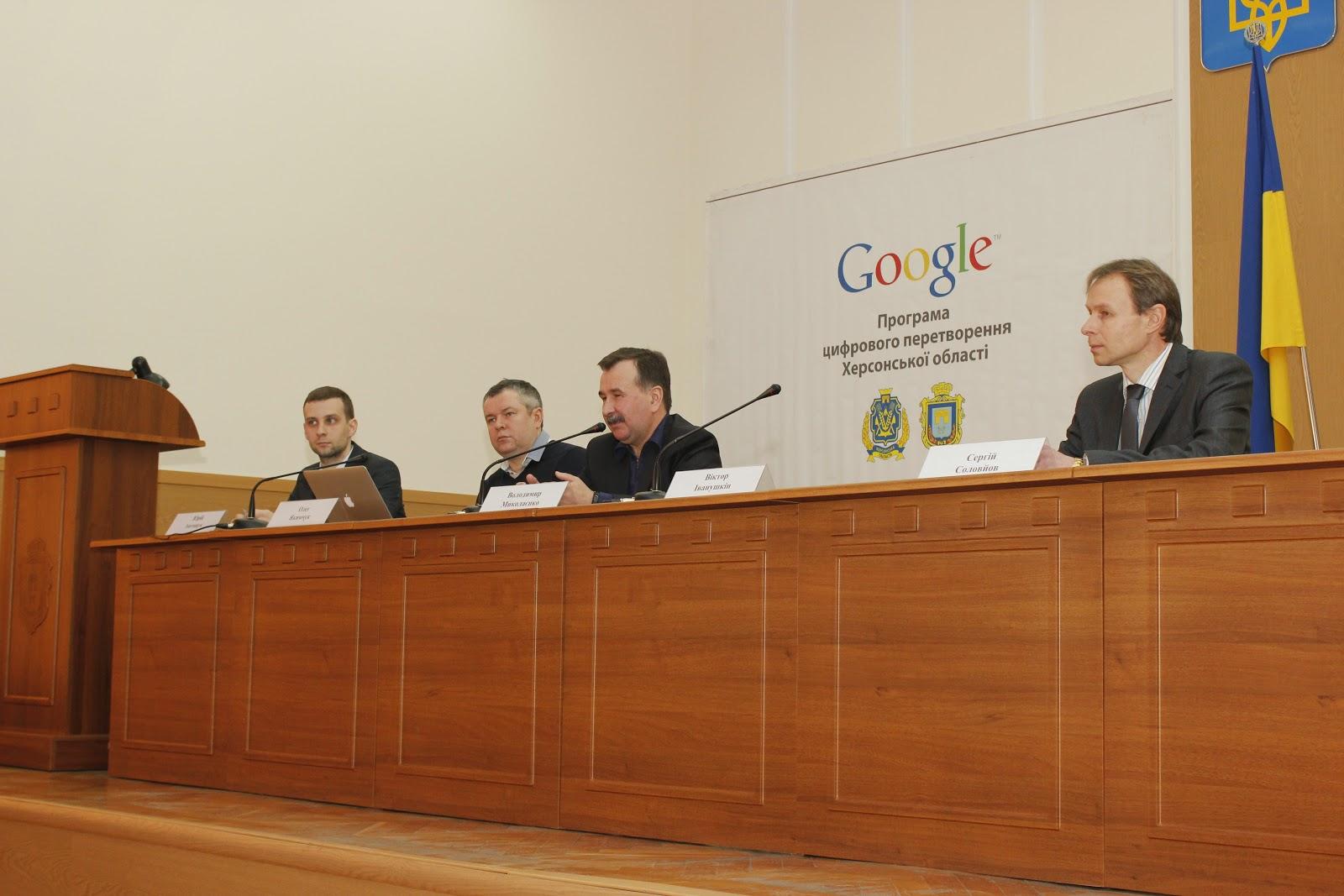 Начало Google семинара для чиновников в Херсоне