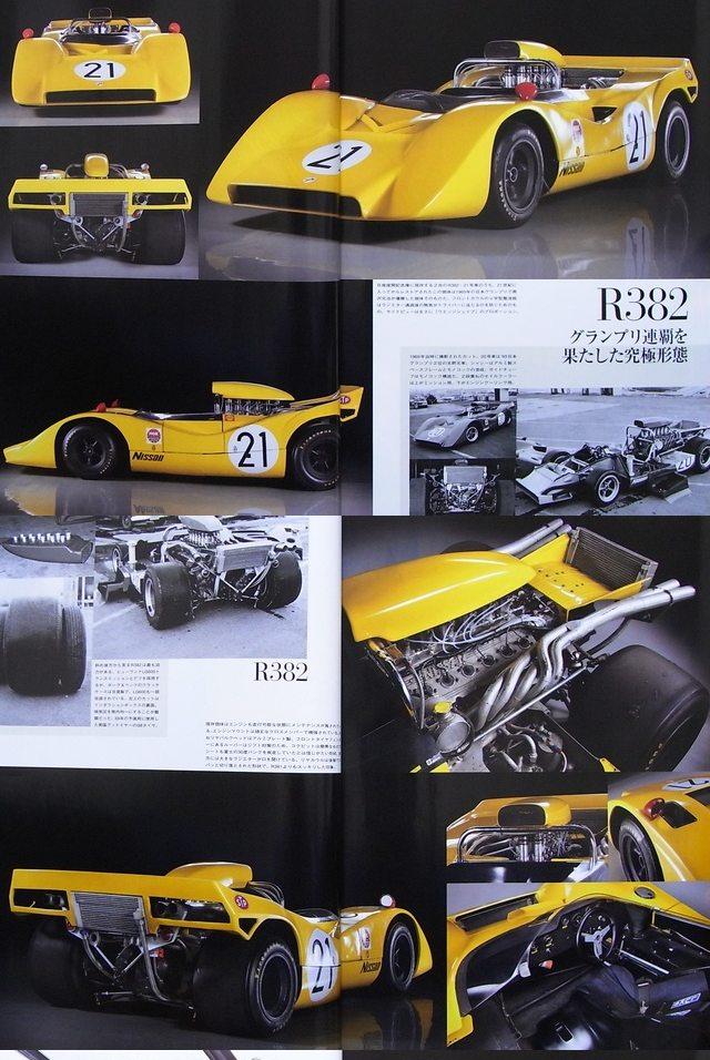 Nissan R382, racing, wyścigi, V12