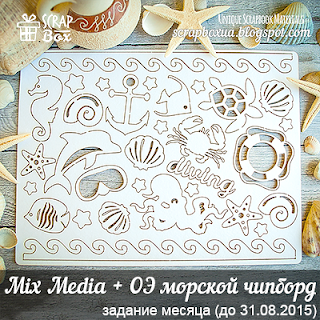 http://scrapboxua.blogspot.com/2015/08/mix-media.html