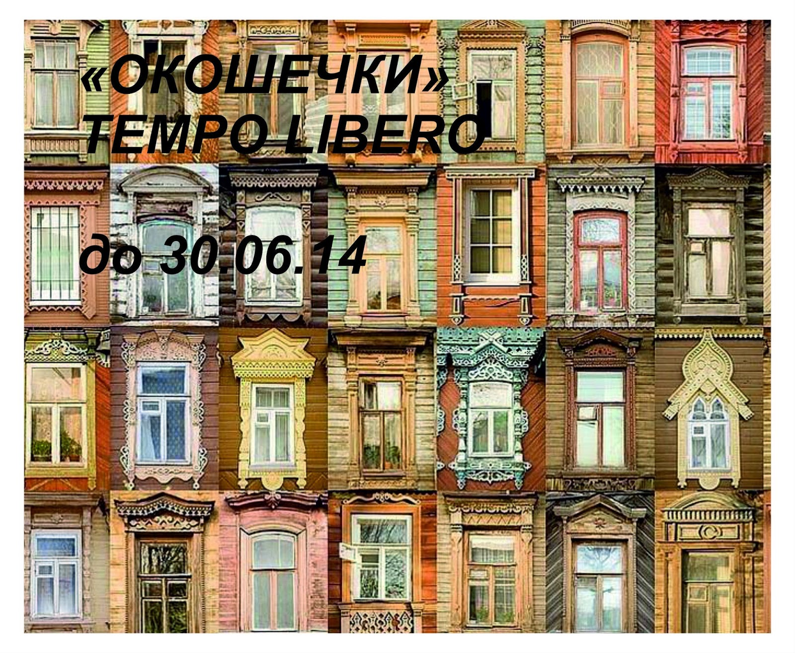 http://timelibero.blogspot.ru/2014/06/blog-post_2.html