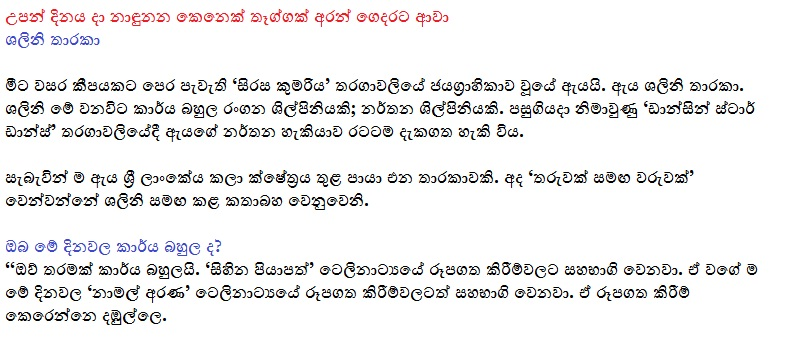 ... with Selvam sinhala movie : Gossip Lanka News And Sri Lanka Hot News
