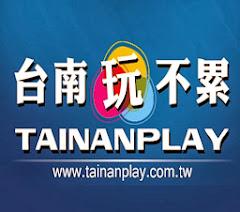 台南玩不累TainanPlay>旅遊景點推薦、飯店民宿推薦