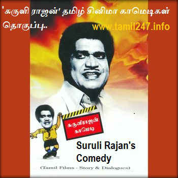 suruli rajan tamil comedy collections, tamil cinema comedy videos of actor surulirajan, old comedy actor suruli rajan's jokes