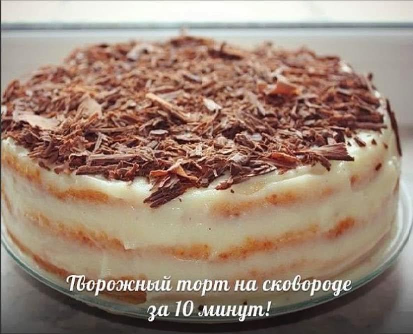 Творожный торт на сковороде с фото