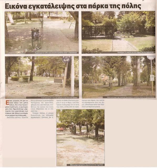 Εικόνα εγκατάλειψης στα πάρκα της πόλης