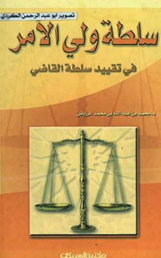 سلطة ولي الامر في تقييد سلطة القاضي-محمد بن عبدالله المرزوقي