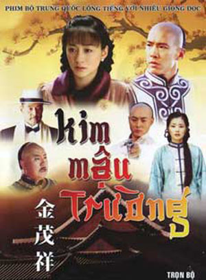 phim Kim Mậu Trường SangYang LT -  Jin Mao Xing SangYang LT - 43/43 -