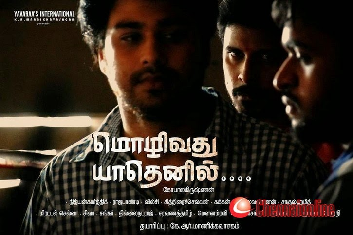 Mozhivathu Yadhenil (2014) Tamil Mp3 Songs Download