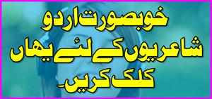 خوبصورت اردو شاعری