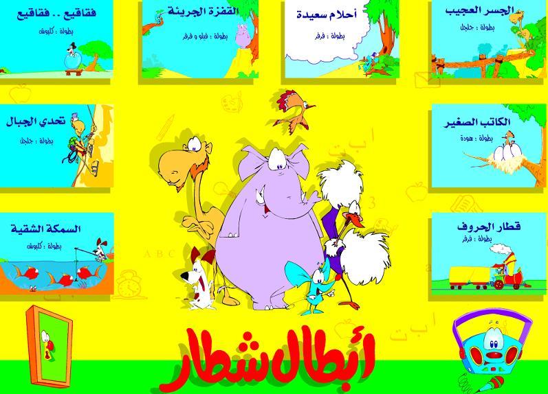 إسطوانة تعليم الاطفال الحروف الارقام