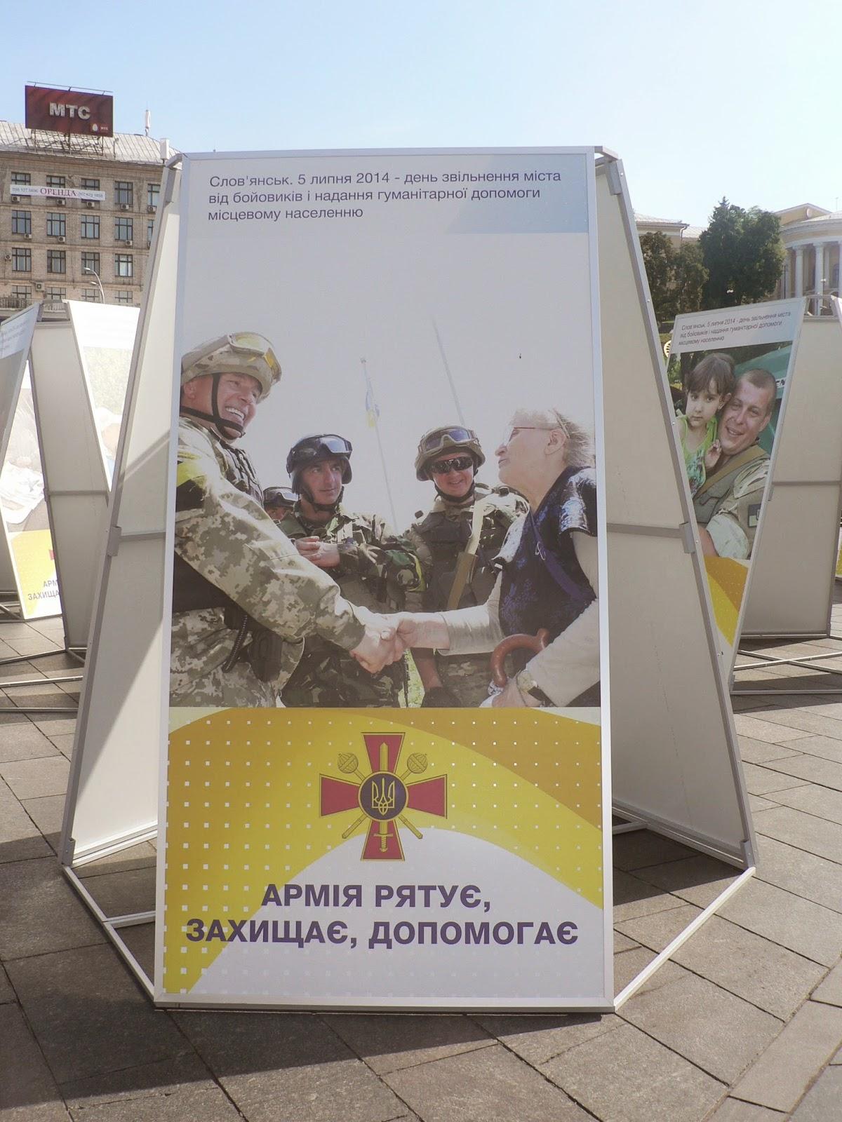 Армия_Украины