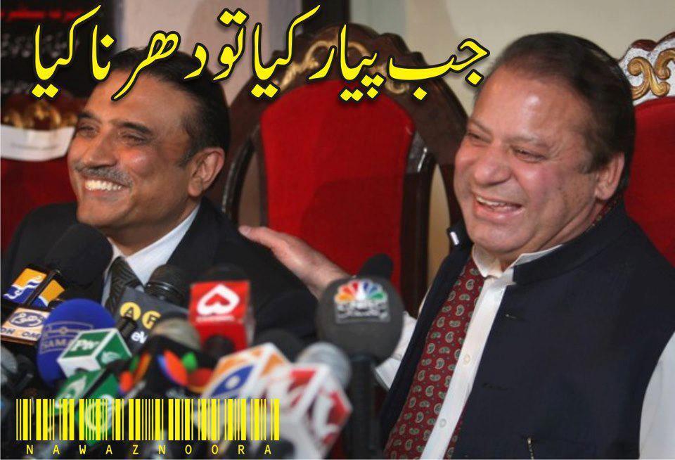 funny pakistani politicians nawaz - photo #9