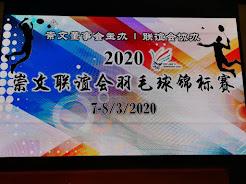 20200308 联谊会羽球赛