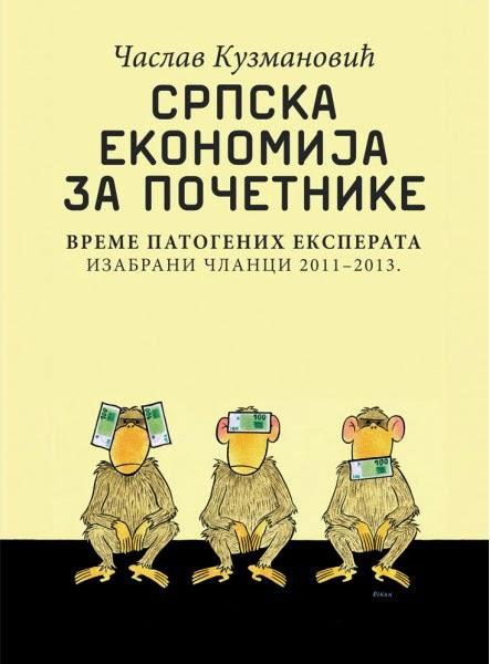 """""""Српска економија за почетнике: Време патогених експерата"""""""