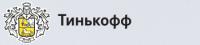 Тинькофф (Обзор)