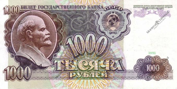 soviet banknote lenin