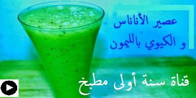 فيديو عصير الاناناس و الكيوي و الليمون