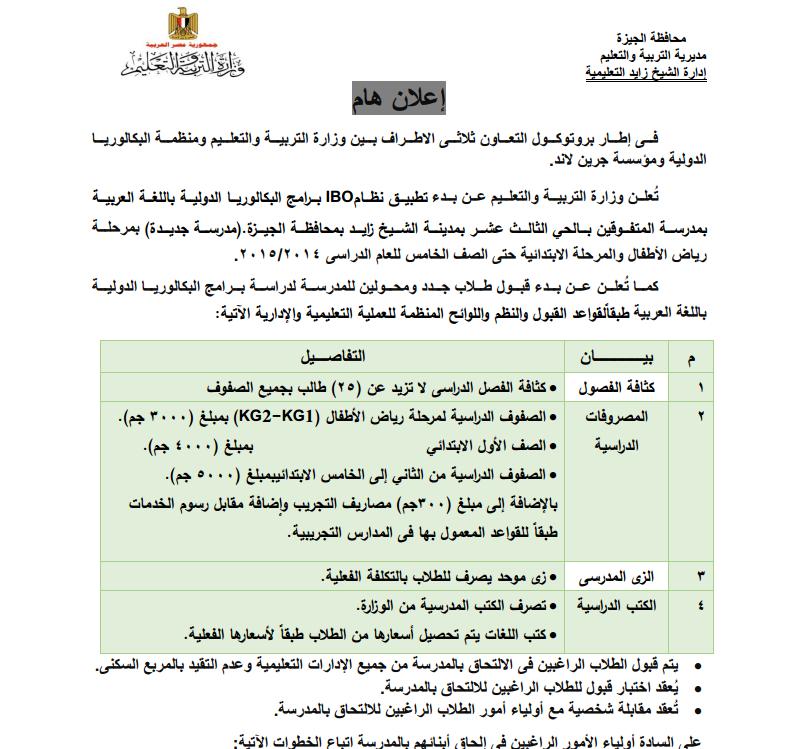 التقدم لدراسة برامج البكالوريا الدولية  2014 بمدرسة المتفوقين بالشبخ زايد  المصروفات والتفاصيل-وزارة التربية والتعليم
