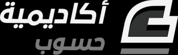 أكاديمية حسوب.. موقع عربي تعليمي تفاعلي لتطوير الويب العربي