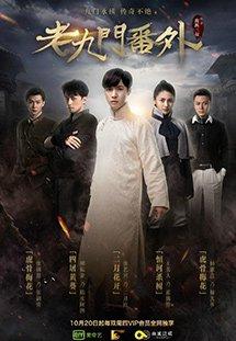 Lão Cửu Môn: Nhị Nguyệt Khai Hoa -The Mystic Nine Side Story
