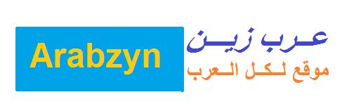 عــرب زيـــن Arabzyn