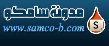 مدونة سامكو | قوالب بلوجر