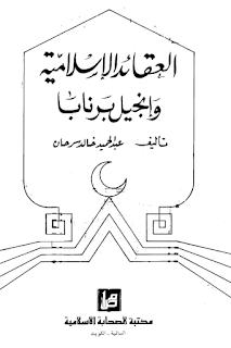 العقائد الإسلامية وإنجيل برنبا - عبد الحميد خالد سرحان