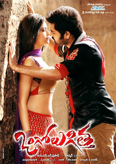Ongole Githa Telugu Full Movie Watch Online