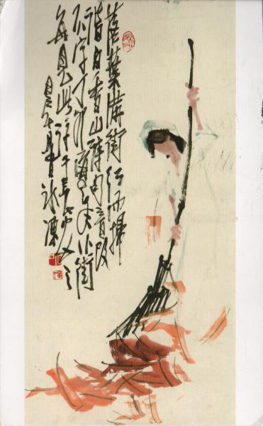 watercolour painting of a woman brushing autumn leaves with Chinese characters