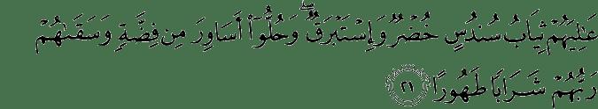 Surat Al-Insan Ayat 21