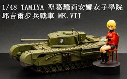 1/48 GUP 邱吉爾步兵戰車 MK.VII