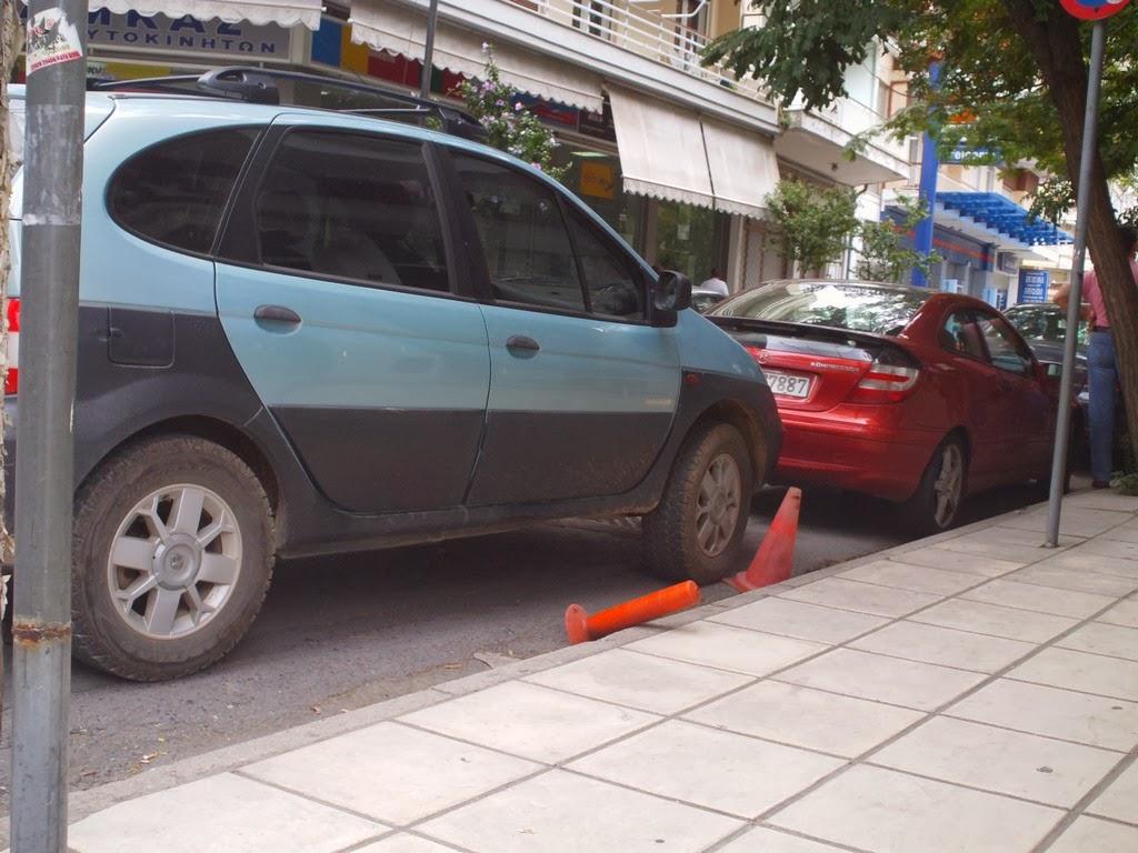Μερικοί νομίζουν ότι οι κώνοι μπήκανε για να τους κρατήσουν θέση στάθμευσης