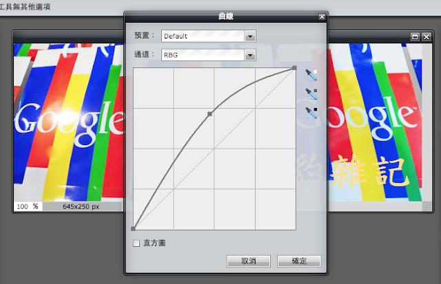 Pixlr Editor 編輯曲線