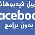 شرح تحميل فيديو من الفيس بوك بدون برامج ولا مواقع