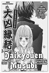 http://shojo-y-josei.blogspot.com.es/2013/12/daikyouen-musubi.html