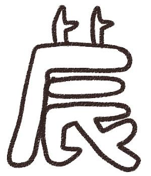 干支のイラスト文字「辰」線画