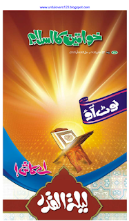 Khawateen ka islam 15 July 2015, islamic rislaay for women, SISTERS Magazine, Daily islam Magazines, islamic magazine cover design, Khawateen ka islam, islamic Magazines,