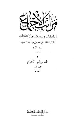 مراتب الإجماع في العبادات و المعاملات و الإعتقادات - أبي محمد بن سعيد ابن حزم