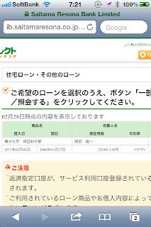 埼玉りそな銀行35年の住宅ローン返済スタート
