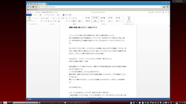 Unix系OS PC-BSD 9.1でSkyDriveを利用して、BL小説を執筆してみました。ブラウザはChromium。