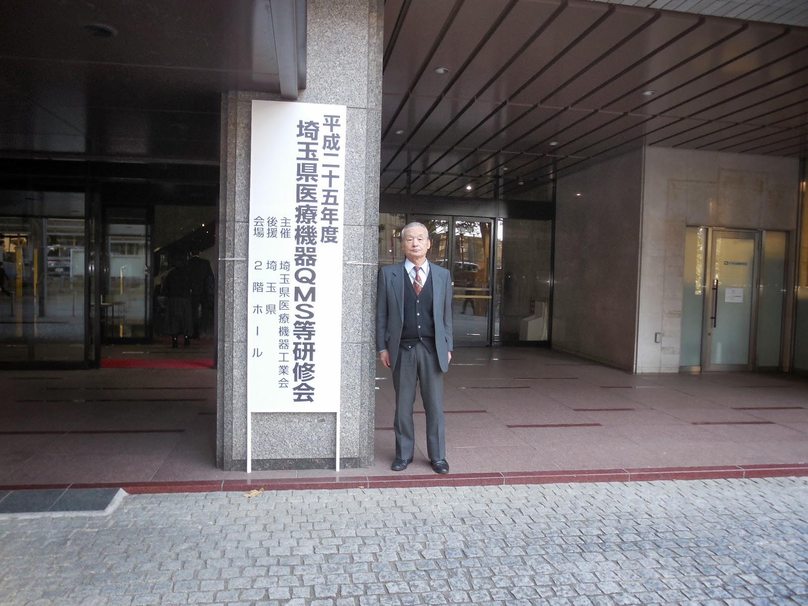 QMS2013研修会
