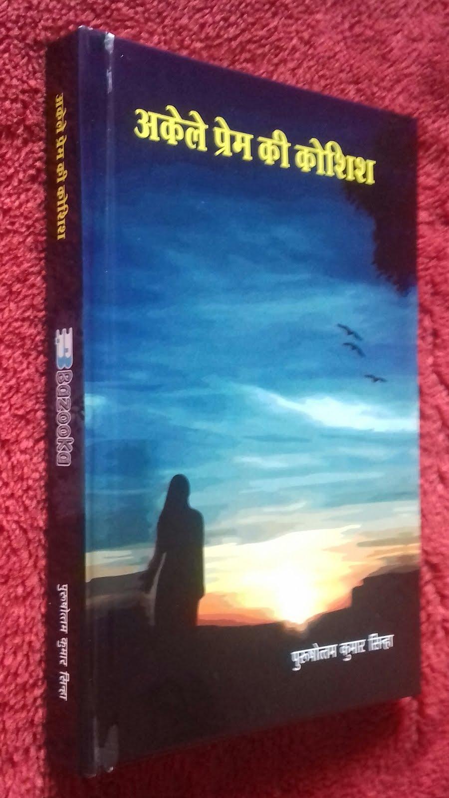 मेरी चुनीदा रचनाओं की पुस्तक