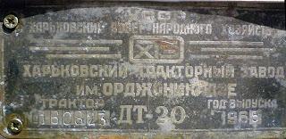 Фотография таблички колесного трактора ХТЗ ДТ-20