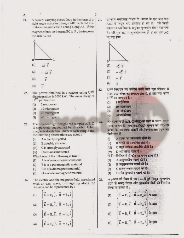 AIPMT 2011 Exam Question Paper Page 06