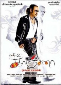 Download Kanchana Muni Tamil Movie MP3 Songs