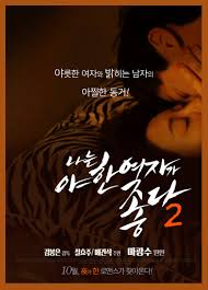 I Like Sexy Woman 2 (2014) [No Subs]