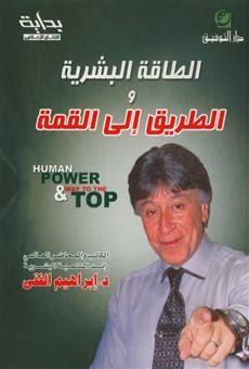 كتاب الطاقة البشرية والطريق إلى القمة