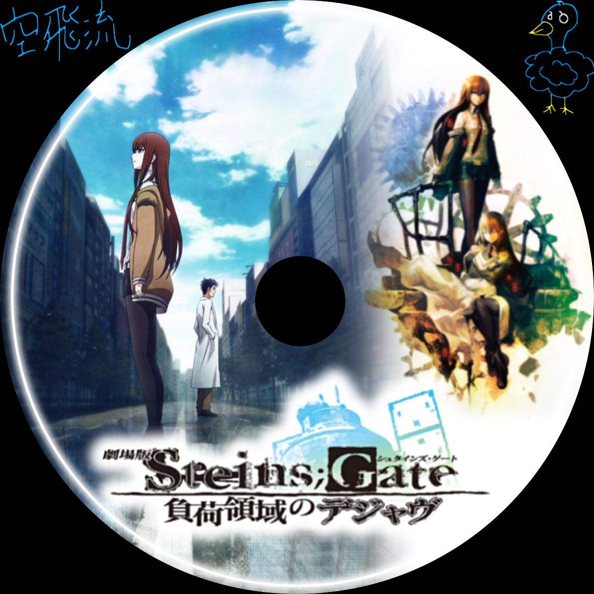STEINS;GATE 0(シュタインズ・ゲート・ゼロ) for Windows PC