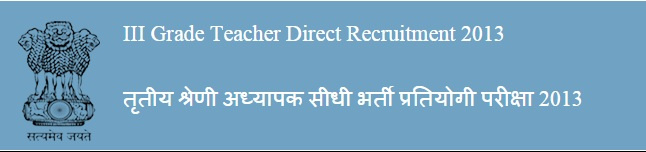 Panchyati Raj Rajasthan 3rd Grade Teacher revised any-key of 2013 and revised result will be declared.