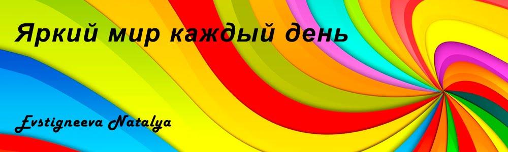 Яркий мир каждый день (Evstigneeva Natalya)